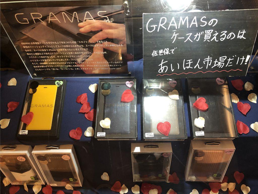 GRAMAS iPhone高級・本革・オシャレなケース