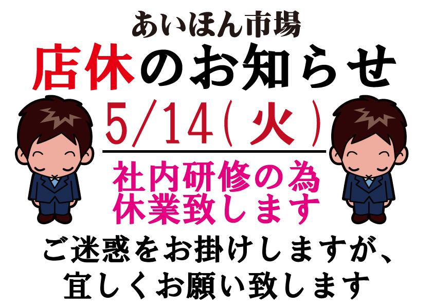 2019年5月14日(火曜日)店休日のお知らせ