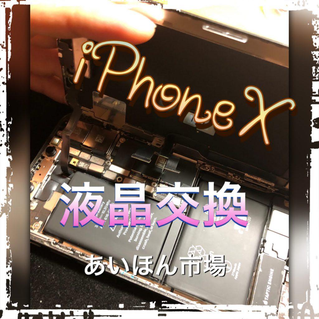 iPhoneX液晶割れ対応・映らない・液晶に線がある等であいほん市場で修理可能(*'ω'*)