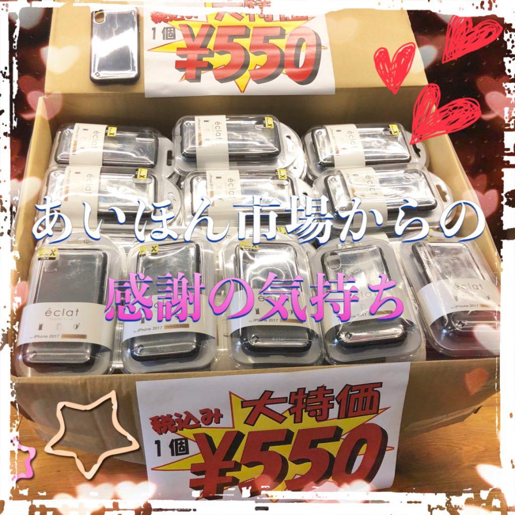 あいほん市場からお客様への感謝の大特価iPhoneXケース☆彡